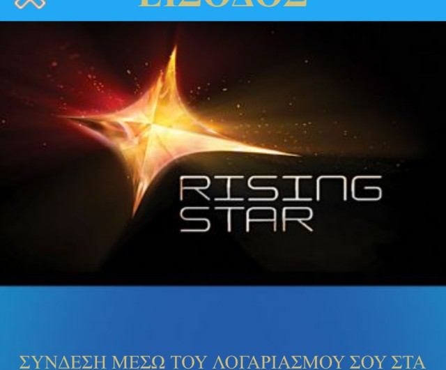 rising-star-greece