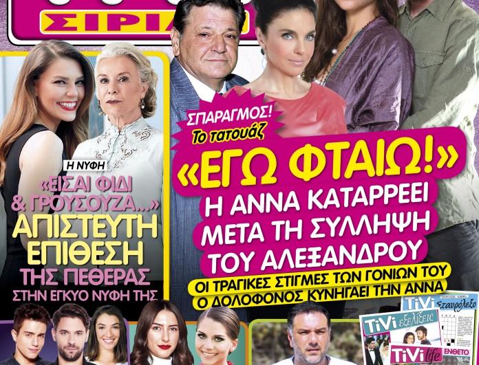 COVER TIVI SIRIAL_297