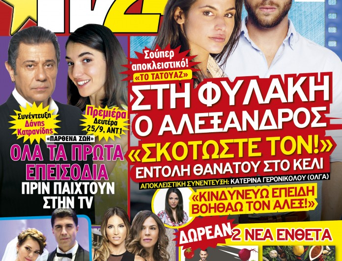COVER TV24_345