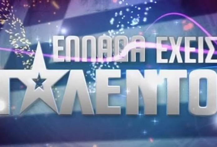 ELLADA_EXEIS_TALENTO_LOGO