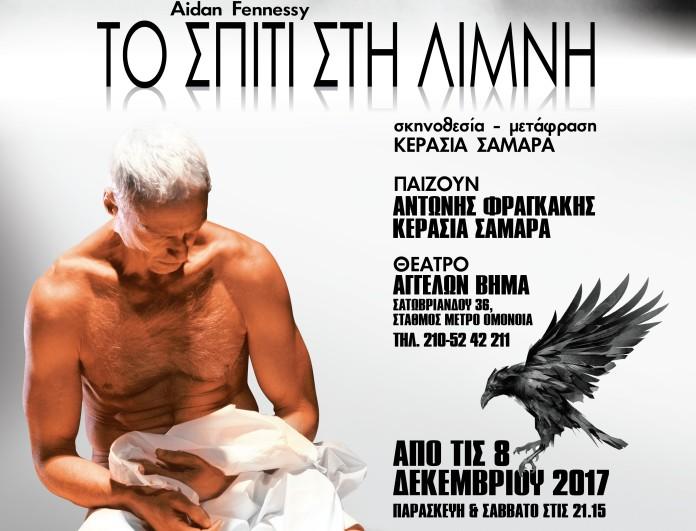 TO SPITI STIN LIMNH 2017 A3 tel