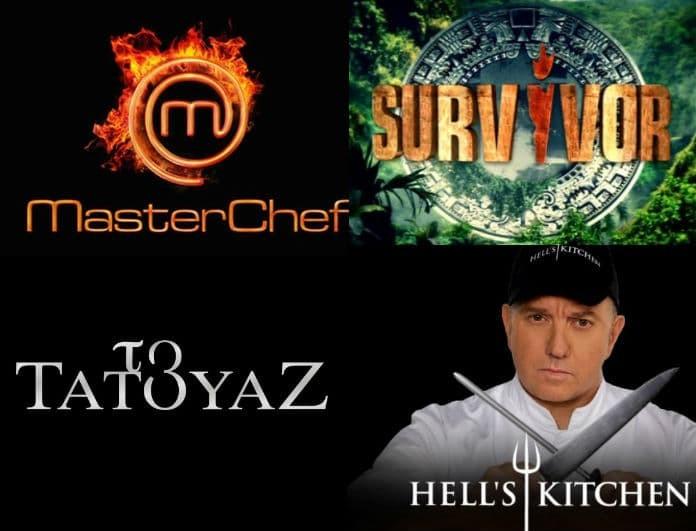 Η τιτανομαχία της Prime time ζώνης: Τι προτίμησε το κοινό; Survivor, Master Chef, Τατουάζ ή Hell's Kitchen;
