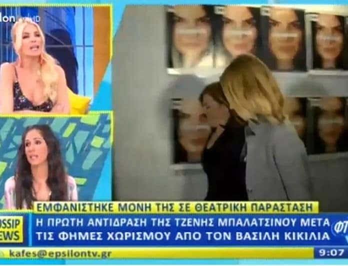 Τζένη Μπαλατσινού: Η πρώτη δημόσια εμφάνιση μετά τον χωρισμό με τον Κικίλια! (Βίντεο)