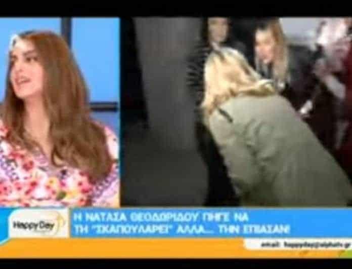 Νατάσα Θεοδωρίδου: Πήγε να αποφύγει του δημοσιογράφους... και την έπιασαν επ' αυτοφώρω! Απίστευτο γέλιο... (Βίντεο)