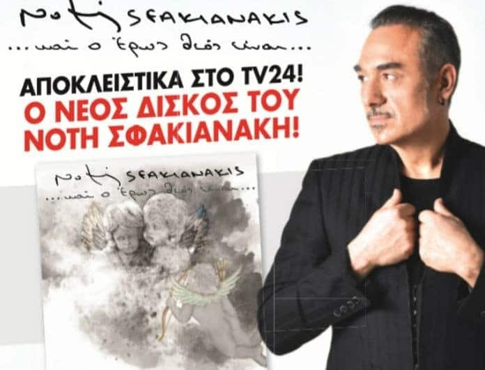 Νότης Σφακιανάκης: Που θα βρείτε το νέο δίσκο του με τίτλο:
