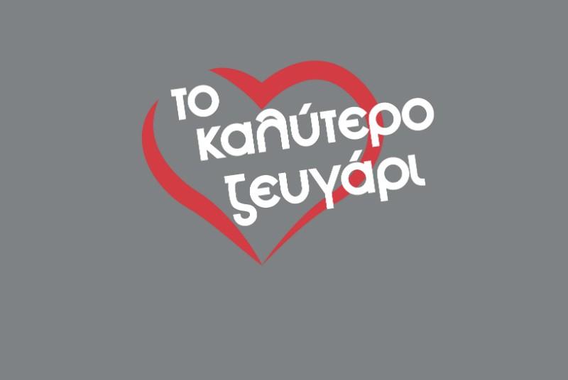 Το καλύτερο ζευγάρι_logo