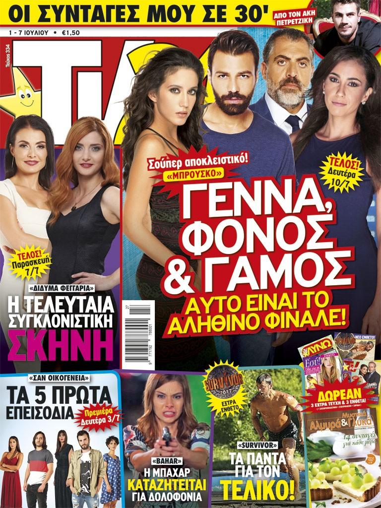 COVER_334_ÁÍ.indd