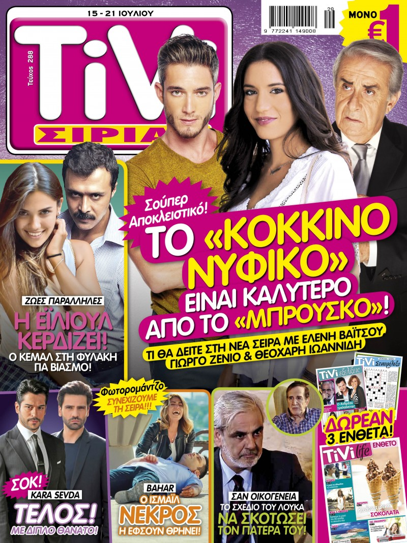 COVER_TIVI SIRIAL_288