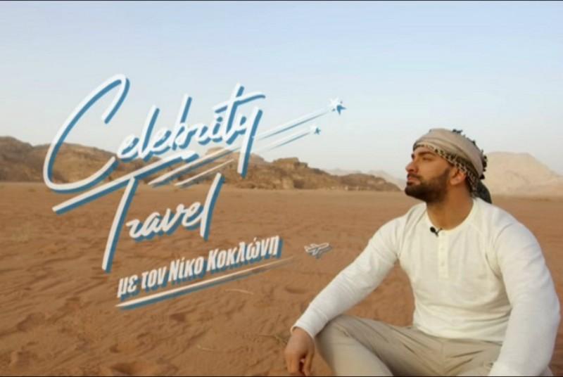 celebrity-travel-koklonis