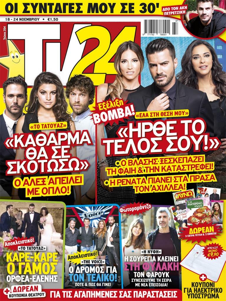 COVER_354_ÁÍ.indd