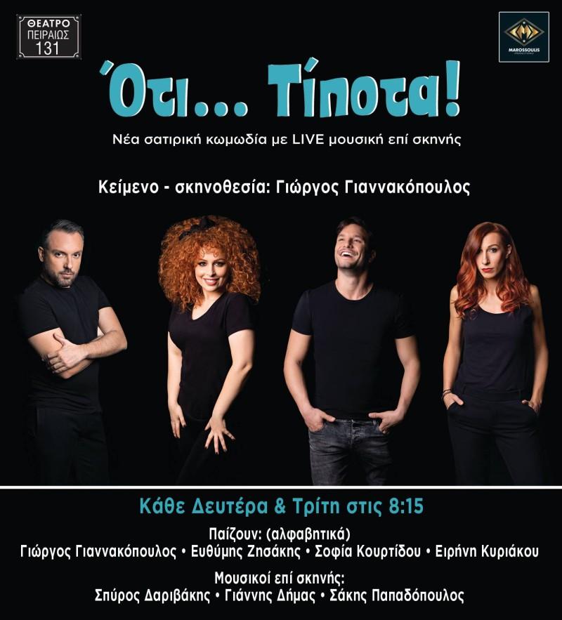Αφίσα_ΟΤΙ_ΤΙΠΟΤΑ (1)