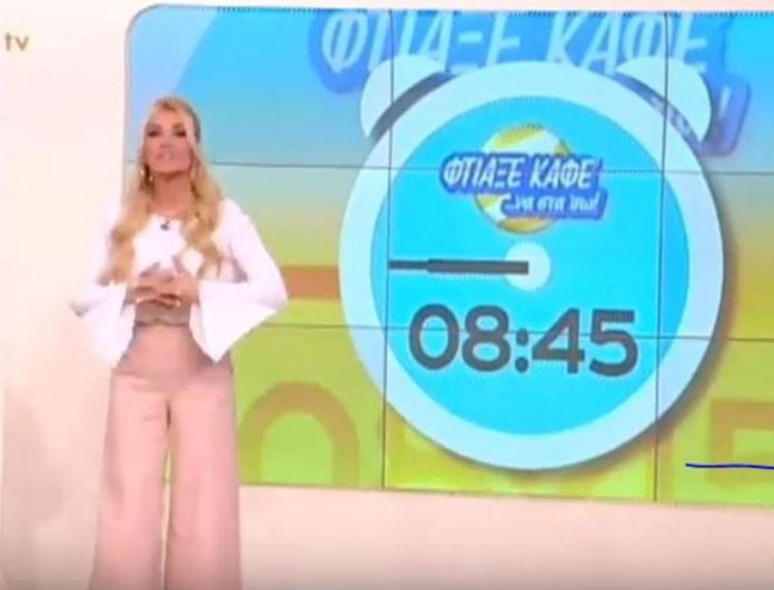 Κατερίνα Καινούργιου: Τέλος το πολύ πρωινό! Η ανακοίνωση της για την μεγάλη αλλαγή της εκπομπής!