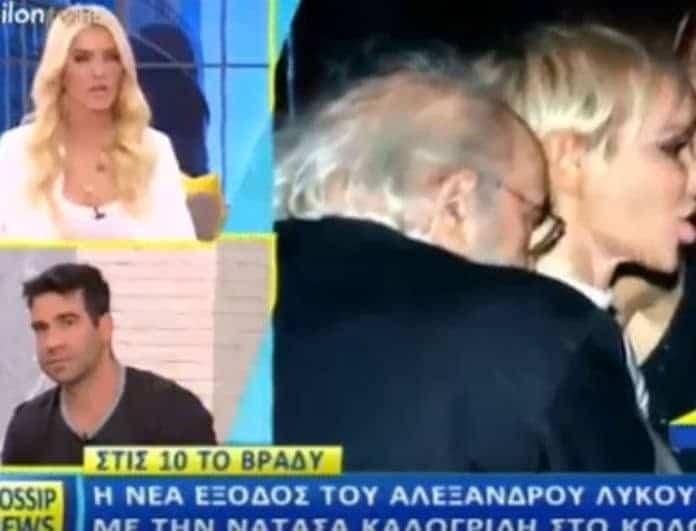 Νέα δημόσια εμφάνιση για τον Αλέξανδρο Λυκουρέζο και την Νατάσα Καλογρίδη! Το ρομαντικό δείπνο στο Κολωνάκι και η αφιέρωση όλο νόημα...
