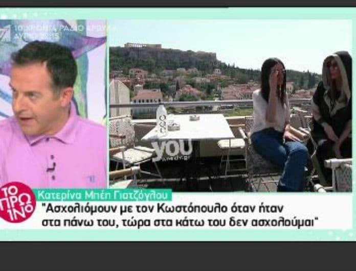 Κατερίνα Γιατζόγλου: «Ασχολούμουν με τον Κωστόπουλο όταν ήταν στα πάνω του...» (Βίντεο)