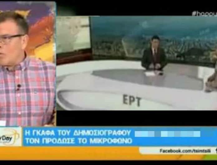 Απίστευτη γκάφα Έλληνα δημοσιογράφου στον αέρα! Το ανοιχτό μικρόφωνο που τον πρόδωσε και η απίστευτη προσβολή σε συνεργάτιδά του! (Βίντεο)