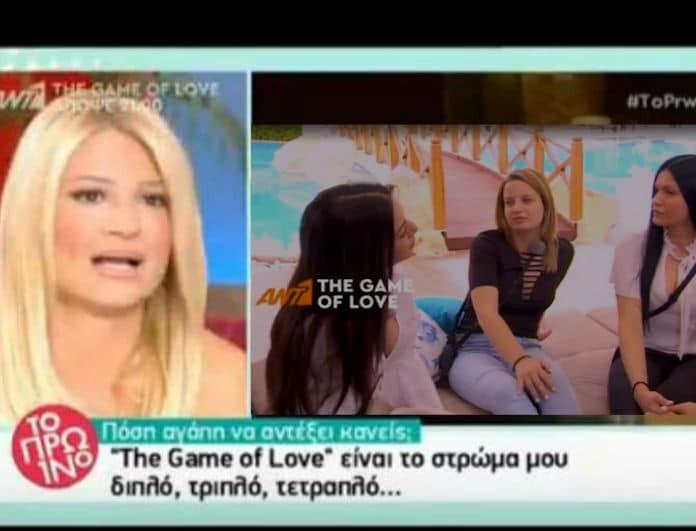 Πρω1νό: Άστραψε και βρόντηξε η Φαίη Σκορδά για το Game of Love! «Εμένα μου γυρνάει το μάτι...» (βίντεο)